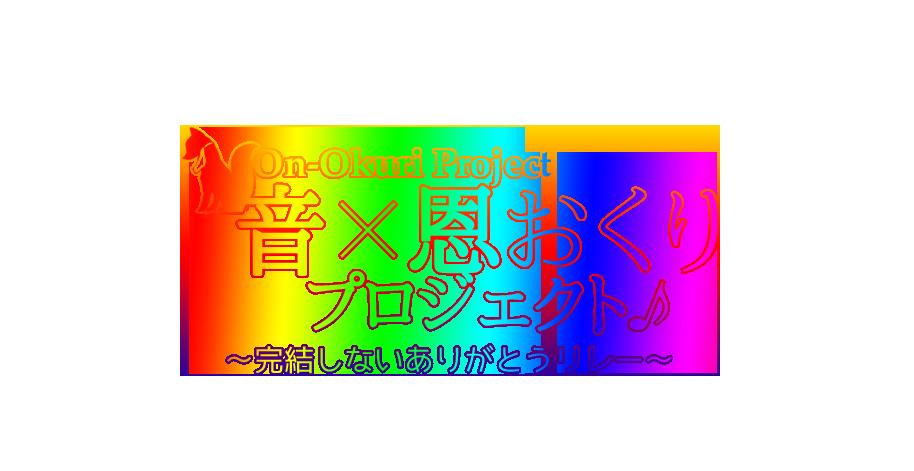 音×恩おくりプロジェクト